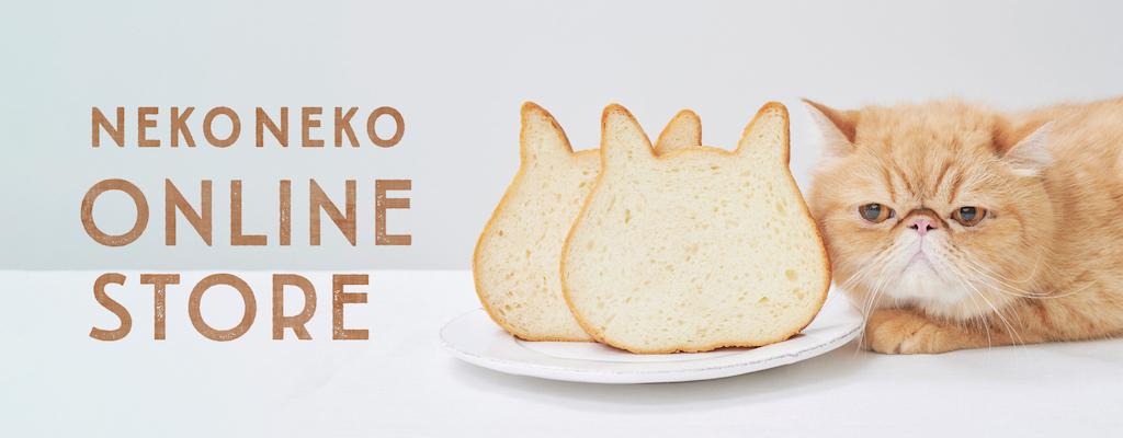 ねこねこ食パンが通販で買える