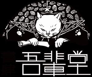 書肆 吾輩堂(しょし わがはいどう)